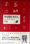 20070222[HonwoYomuWatashi].jpg