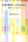 20070223[ShikisaiKankyohenoManazashi].jpg