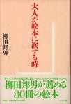 20070301[OtonagaEhonniNamidasuruToki].jpg