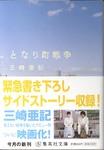 20070302[TonarimachiSensou].jpg
