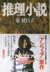 20070427[SuiriShosetsu].jpg