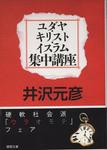 20070521[YudayaKirisutoIsutamuShuchuKoza].jpg