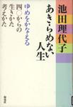 20070523[AkiramenaiJinsei].jpg