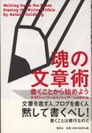 20070528[TamashiinoBunshoujutsu].jpg