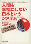 20070530[NingenwoKoufukuniShinaiNihontoiuSystem].jpg