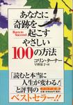 20070601[AnataniKisekiwoOkosuYasashii100noHouhou].jpg