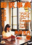 20070612[GreatGatsbyhaKokogaSugoi].jpg