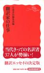 20070823[HonyakukanoShigoto].jpg