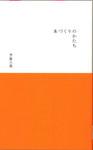 20070910[HondukurinoKatachi].jpg