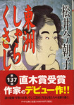 20071024[ToushuSharakusashi].jpg