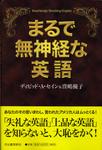 20080121[MarudeMushinkeinaEigo].jpg