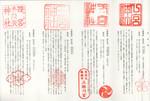 20080122HachinomiyaShuincho2.jpg