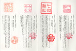 20080122HachinomiyaShuincho3.jpg