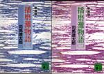 20080201[HarimanadaMonogatari1].jpg