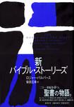 20080331[ShinBibleStories].jpg