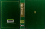 20080512[SekainoRekishi#1KodaiBunmeinoHakken].jpg