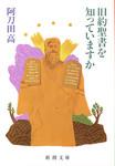 20080523[KyuyakuSeishowoShitteimasuka].jpg