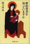 20080829[ShinyakuSeishowoShitteimasuka].jpg