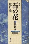 20080904[IshinoHana-1].jpg