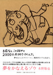 20080912[YumewoKanaeruZou].jpg