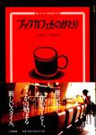 20080917[BookCafeMonogatari].jpg
