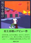 20081009[KazenoUtawoKike].jpg