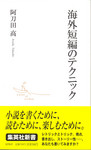 20081113[KaigaiTanpennoTechnique].jpg
