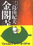 20090113[Kinkakuji].jpg
