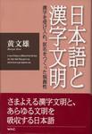 20090324[NihongotoKanjiBunmei].jpg