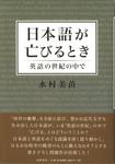 20090618[NihongogaHorobiruToki].jpg