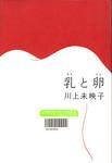20090622[ChichitoRan].jpg