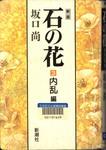 20090805[IshinoHana-3].jpg
