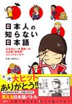 20090831[NihonjinnoShiranaiNihongo].jpg