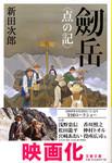 20091016[Tsurugidake].jpg