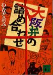 20091026[OsakabennoTsumeawase].jpg