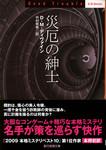 20091027[SaiyakunoShinshi].jpg