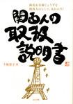20091204[KansaijinnoToriatsukaiSetsumeisho].jpg