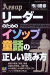 20091209[LeadernotamenoIsoppuDouwanoTadashiiYomikata].jpg