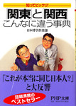 20091214[KantoutoKansaiKonnaniChigauJiten].jpg