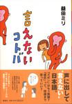 20091221[IenaiKotoba].jpg