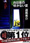 20100106[HimawarinoSakanaiNatsu].jpg