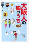 20100107[OsakajinnoMunenoUchi].jpg