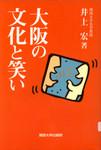 20100114[OsakanoBunkatoWarai].jpg