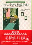20100121[PiewaChiisanaHimitsuwoHakobu].jpg
