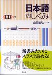 20100125[NihongonoShikumi].jpg