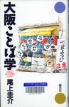 20100203[OsakaKotobagaku].jpg