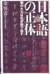 20100318[NihongonoShoutai].jpg