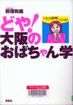 20100414[Doya!OsakanoObachangaku].jpg