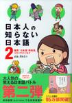 20100520[NihonjinnnoShiranaiNihongo2].jpg