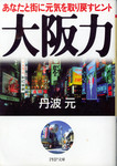 20100602[Oosakaryoku].jpg